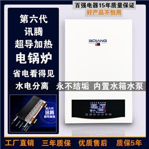 煤改电电采暖炉 智能电采暖炉 电磁采暖炉厂家
