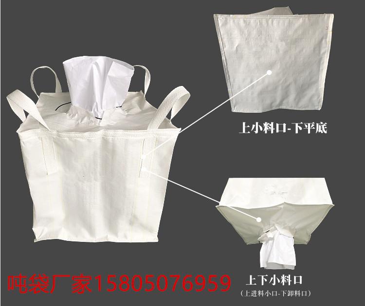 荆州防水吨袋厂 荆州污泥吨袋厂家