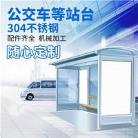 广州市响钢钢金属制品有限公司-公交车候车亭厂商