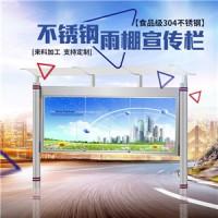 广州市响钢钢金属制品有限公司-不锈钢雨棚宣传栏批发价
