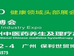第31届广州中医药养生及理疗产品展览会